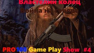 PRO100GamePlay Show #4 [Властелин колец Война на севере ]