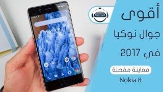 معاينة مفصلة نوكيا 8 - Nokia 8