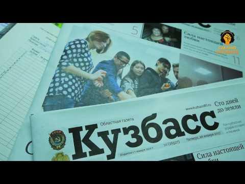 Сделано в Кузбассе HD: Печать газет и журналов