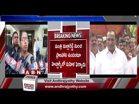 Woman Files Complaint on Minister Malla Reddy in HRC | Telangana Latest News teluguvoice