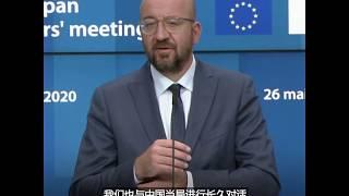 欧盟敦促中国尊重香港自治