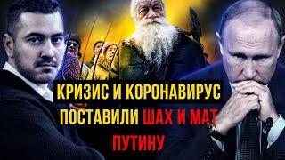 Коронавирус и кризис поставили шах и мат Путину Снятие карантина введение ЧС помогут