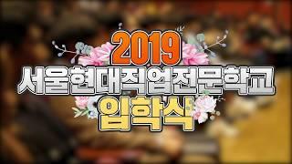 서울현대직업전문학교 2019학년도 입학식
