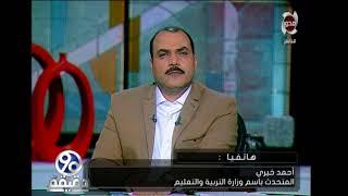 أحمد خيرى المتحدث بأسم وزارة التعليم يوضح قرار التربية الرياضية مادة نجاح ورسوب -90 دقيقة