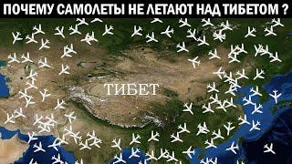 Почему самолеты не летают над Тибетом