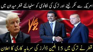 Qatar Big Announcement for Turkey