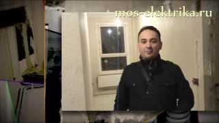 Замена электропроводки в квартире (отзывы)(http://www.mos-elektrika.ru Электромонтажные работы любой сложности. В квартире, или загородном доме. От замены розетки,..., 2013-11-20T06:32:15.000Z)