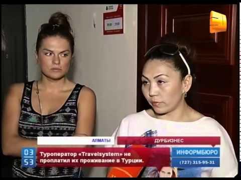 Тысячи казахстанских туристов в Турции могут остаться под открытым небом