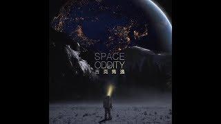 Space Oddity - 吉克隽逸