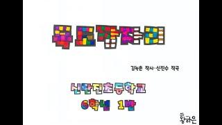 2020 신탄진초등학교 6-1 독도잠자리