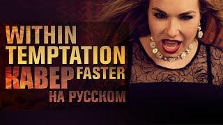 Скачать Within Temptation Faster RU COVER кавер на русском