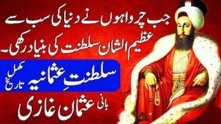 Complete History of Ottoman Empire / Ghazi Osman Founder of Ottoman Empire. Hindi & Urdu thumbnail