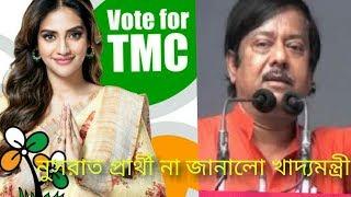 নুসরাত জাহানের প্রচারে খাদ্যমন্ত্রী ।।food minister start campaign for nusrat