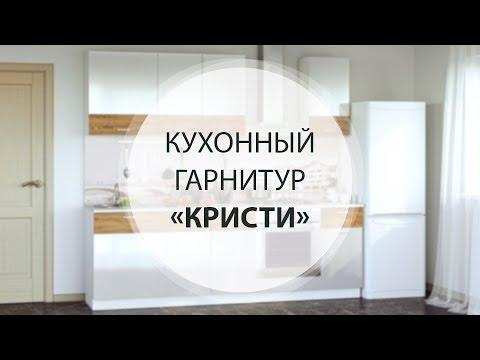 Кухонный гарнитур «КРИСТИ»