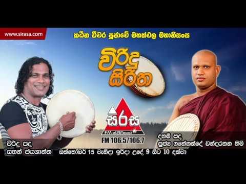 Viridu Siritha - 15-10-2017