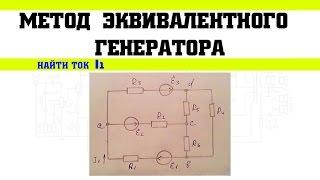 Метод эквивалентного генератора. Задача 2