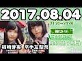 【何故か泣いちゃうめみwてちめみ回】 2017年08月04日 欅坂46 こちら有楽町星空放送…