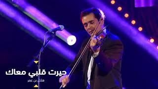 """عزف """"حيرت قلبي معاك"""" أداء المايسترو هلال بن عمر"""