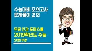 2019학년도 수능 영어해설강의 (20번 -주장)