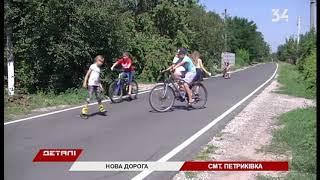 В Петриковском районе отремонтировали более десяти дорог за три года