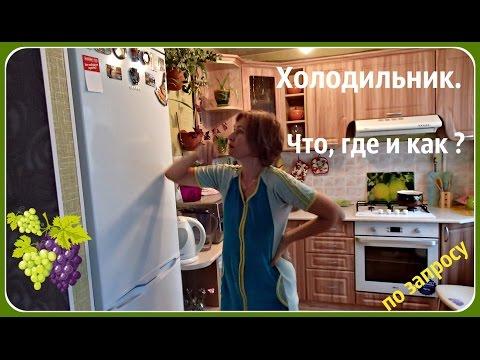 видео: Холодильник vestel. Обзор холодильника.