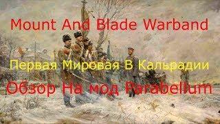 Mount and Blade: Parabellum - Обзор мода: Первая Мировая Война в Кальрадии