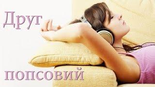 Друг попсовий NevidomeZadovolennya ft. Li`n`Za