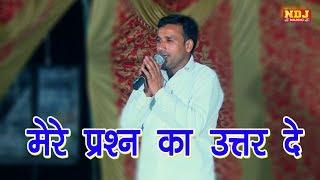 मेरे प्रशन का उत्तर दे | Kissa Mahabharat | Latest Ragni 2017 | Jaiveer Bhati | NDJ Film Official