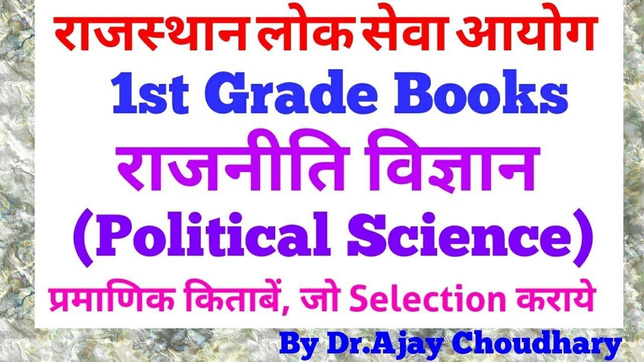 Rpsc 1st Grade Political Science रजनत वजञन Books