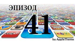 Обзор игр и приложений для iPhone/iPodTouch и iPad (41)
