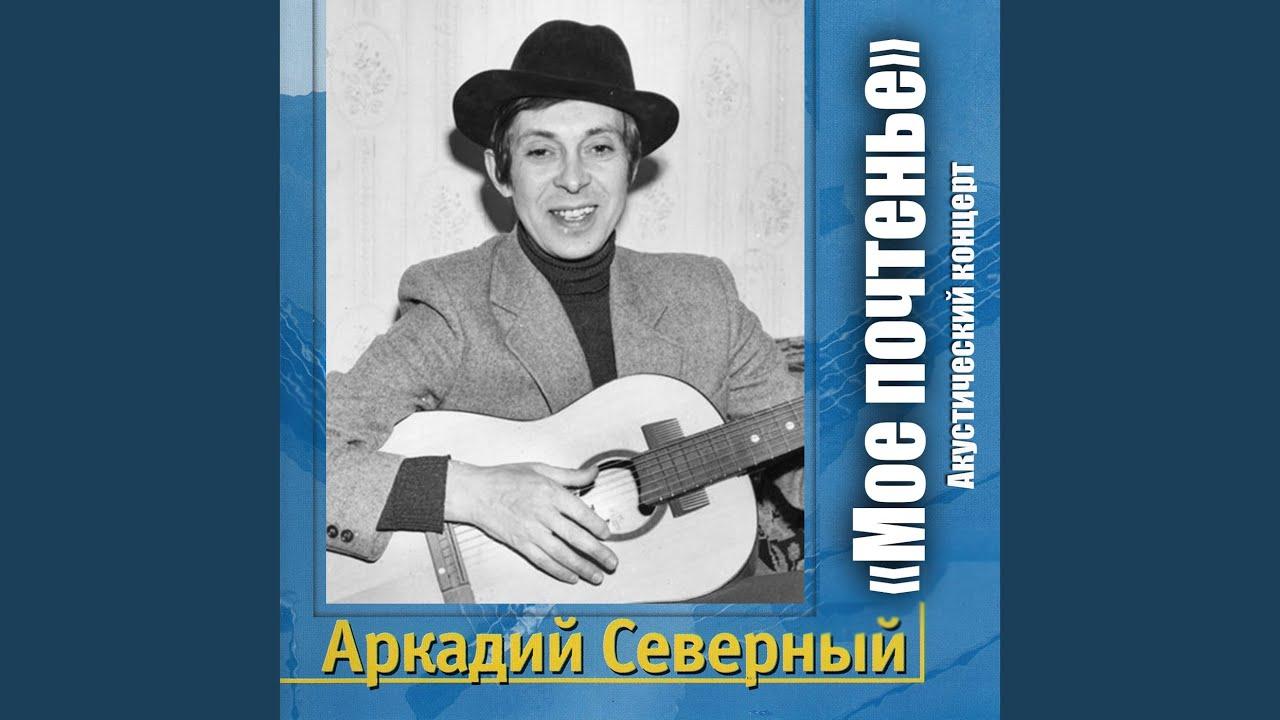 Аркадий северный тексты песен скачать.