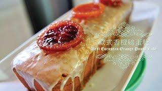 《不萊嗯的烘培廚房》歐式香橙磅蛋糕 | Best European Orange Pound Cake