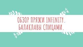 Пряжа Infinity Merino. Обзор балаклавы спицами.