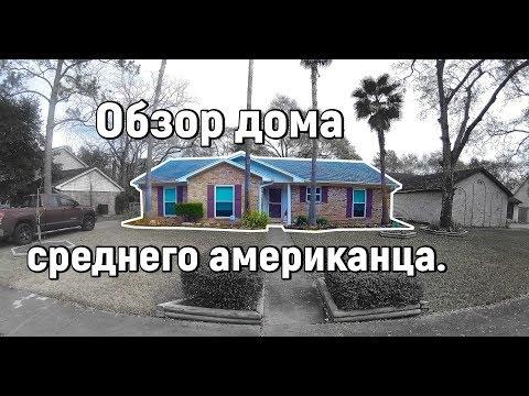 видео: Как живут средние американцы. Обзор дома.