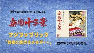 フジファブリック 『戦場に捧げるメロディー』 (東京スカパラダイスオーケストラ・トリビュート集 『楽園十三景』収録)