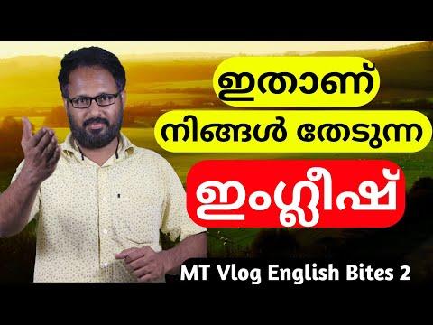 Easy spoken English English Bites-2 | ഇതാണ് നിങ്ങൾ തേടുന്ന ഇംഗ്ലീഷ് | MTVlog thumbnail