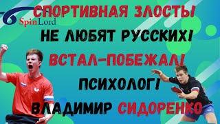 Спортивная злость! Не любят русских! Cтойка! Встал-побежал! Биг Теннис! Психолог! Владимир Сидоренко