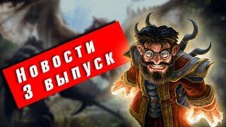 Деньги Blizzard дырки Габена ВКР Mail.ru. Новости Siddgames 3 выпуск