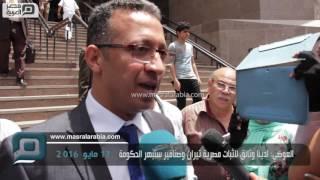بالفيديو| العوضي: وثائقنا عن مصرية