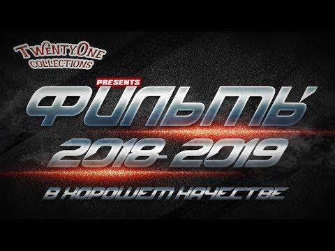 21 ФИЛЬМ 2018 года которые уже можно смотреть в ХОРОШЕМ КАЧЕСТВЕ или что посмотреть в 2019 - Ruslar.Biz