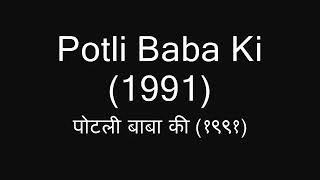 Potli Baba Ki TV Serial Title Song
