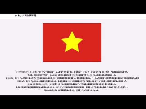 ベトナム民主共和国 - YouTube