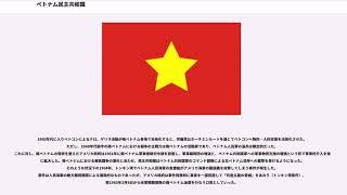 ベトナム民主共和国