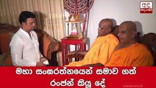 what-ranjan-said-after-apologizing-to-maha-sangha
