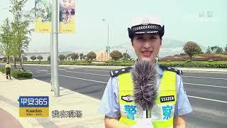 《平安365》 20190618 我在现场  CCTV社会与法