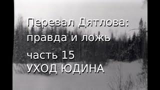 Перевал Дятлова: правда и ложь, ч.15: УХОД ЮДИНА