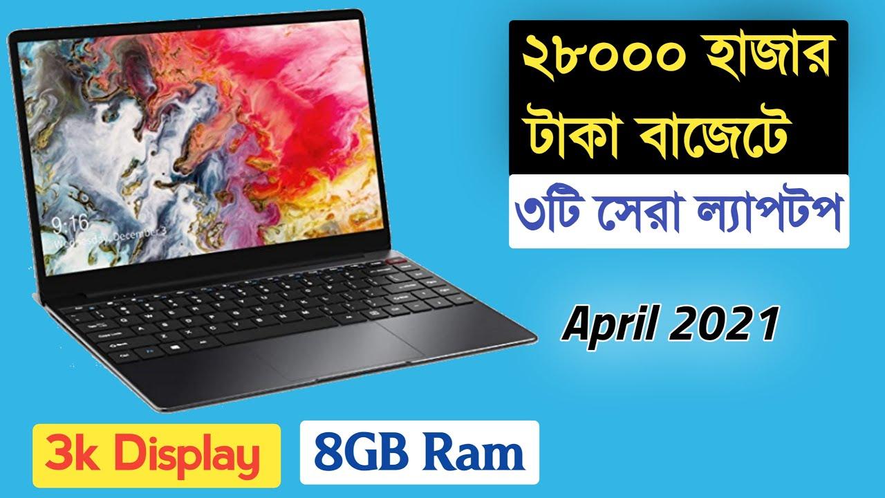 top 3 Best laptop under 28000 taka in Bangladesh 2021  Best budget laptop in Bangladesh 2021