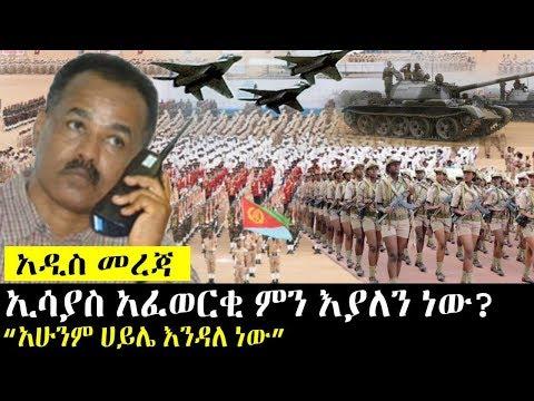 Ethiopia፡ ኢሳያስ አፈወርቂ ምን እያለን ነው? አዲስ መረጃ!