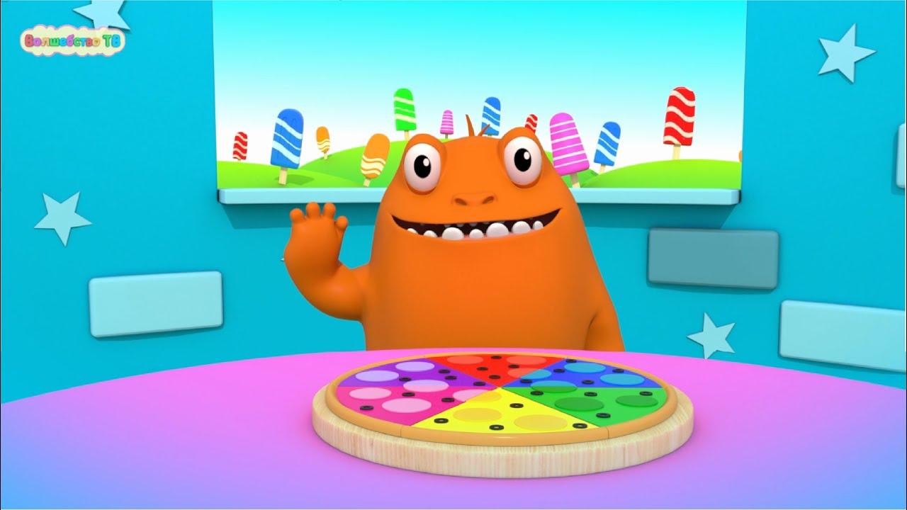 Монстр Супер герой  Цветная Пицца  Обучающие Мультики для малышей Волшебство ТВ
