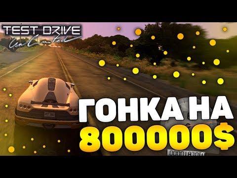 ГОНКА ПО ВСЕМУ ОСТРОВУ НА 800000$! - Test Drive Unlimited: Platinum